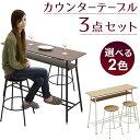 カウンター カウンターテーブル カウンターチェア バーカウンター BAR ハイテーブル ダイニングテーブル 幅120 120cm幅 テーブル チェアー 3点セッ...