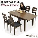 伸長式 ダイニングテーブル 5点 ダイニングテーブルセット 2人 伸縮 エクステンション 120x80 164x80 幅120 ダイニングテーブル ダイニングチ...