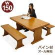 ダイニングテーブルセットダイニングセットベンチ無垢3点セット4人掛け180大判食卓セット北欧モダンカントリー調木製パイン材送料無料