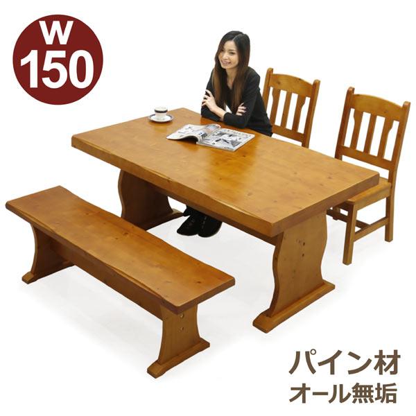 パイン無垢材 ダイニングテーブルセット ダイニングセット 4点セット 4人掛け 150x90 幅150 ベンチ 無垢 天然木 カントリー調 モダン シンプル 木製 食卓セット 人気 送料無料