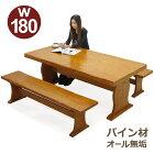 ダイニングテーブルセットダイニングセットベンチ無垢材3点セット6人掛け180大判食卓セット北欧モダンカントリー調木製パイン材送料無料