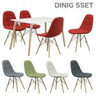 ダイニングテーブルセットカラフル食卓椅子4脚カフェ風5点セットホワイトグレーダークグレーレッド布地おしゃれかわいい幅120奥行80高さ72楽天送料無料