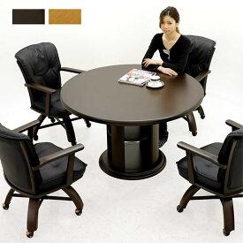 ダイニングセット ダイニングテーブルセット 5点セット 4人掛け 4人用 120テーブル 丸テーブル 円形 回転チェアー 肘付き キャスター付き 円卓セット 食卓セット 北欧 モダン 木製 ナチュラル ブラウン ラバーウッド 無垢材 送料無料 選べる2色
