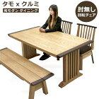 和風和モダンダイニングテーブルセットダイニングセットダイニングテーブルダイニングベンチ回転椅子4点セット4人掛け4人用160テーブル160×90ナチュラル木製高級家具通販送料無料