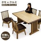 和風和モダンダイニングテーブルセットダイニングセットダイニングテーブル5点セット4人掛け4人用回転椅子160テーブル160×90ナチュラル木製高級家具通販送料無料