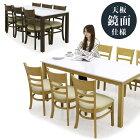 数量限定ダイニングテーブルセットダイニングセット7点セット6人掛け165テーブル165×80鏡面ホワイト白シンプル北欧モダン木製選べる2色ナチュラルブラウン送料無料