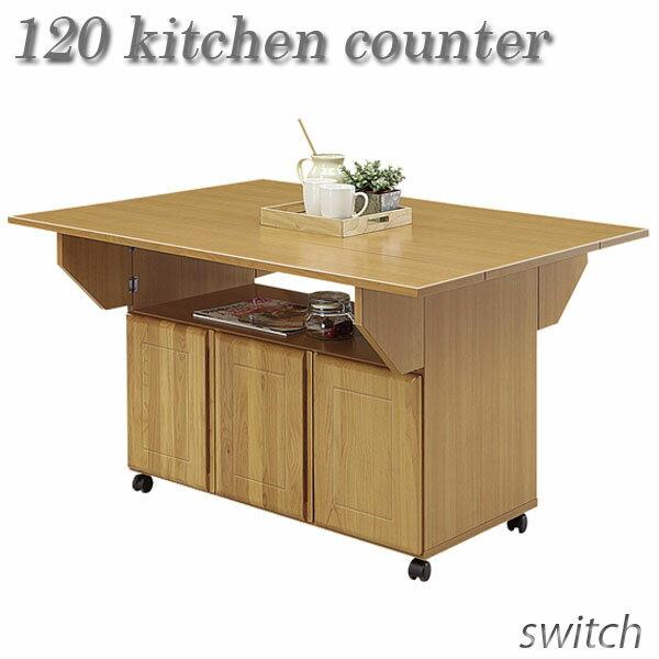 キッチンカウンター テーブル 120 キッチンワゴン キャスター付き 折りたたみ バタフライ キッチン収納 木製 日本製 大川家具 完成品 送料無料