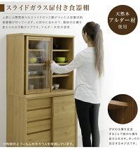 引き戸食器棚キッチンボード幅80cm高さ150cmロータイプキッチン収納リビング収納食器収納引き出しスライドガラス扉背面化粧仕上げ北欧モダンおしゃれナチュラル木製日本製完成品送料無料