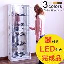 数量限定 コレクションボード コレクションケース キュリオケース ガラスケース 幅62cm 高さ160cm リビング収納 LEDダウンライト付き 鍵付き 3色対...