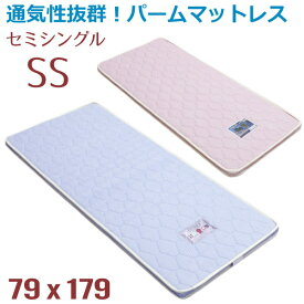 マットレス パームマットレス セミシングル 79×179 厚み6cm 薄型 2色対応 送料無料
