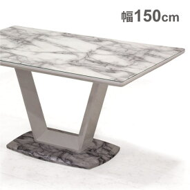 大理石風 テーブル ダイニングテーブル ガラス 150 150×80 高さ77cm 支柱 都会的 重厚感 大判 北欧 モダン おしゃれ シンプル スタイリッシュ 大理石調 デザイン インテリア 家具 楽天 送料無料