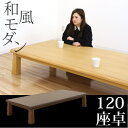 座卓 テーブル ローテーブル センターテーブル ちゃぶ台 幅120cm 120×80 モダン 和風 和室 モダン 木製 送料無料
