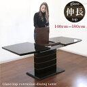 伸長式 ダイニングテーブル ガラステーブル ダイニング テーブル 伸縮 エクステンション 140×80 180×80 高さ72cm 大判 北欧 モダン おしゃれ スタイリッシュ デザイン インテリア