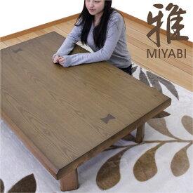 折りたたみ 座卓 折り畳みテーブル リビングテーブル ローテーブル 折脚座卓 和風座卓 タモ材 象嵌細工 幅120cm 120x80 和 和モダン 長方形 折りたたみテーブル おしゃれ 高級感
