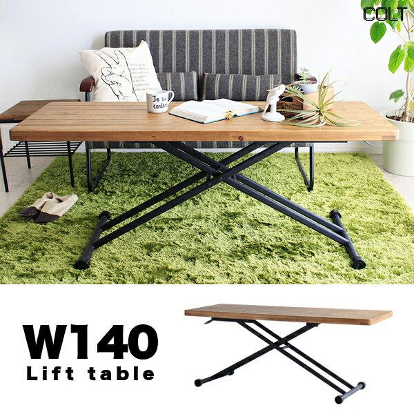 パイン無垢材 テーブル 昇降式 折りたたみ 幅140cm 140×50 長方形 カフェテーブル リビングテーブル センターテーブル LDテーブル リフティングテーブル パイン材 無垢 木製 送料無料