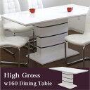 ダイニングテーブル ダイニング テーブル 160 160×85 高さ76cm 重厚感 大判 北欧 モダン おしゃれ シンプル スタイリッシュ ホワイト 白 white 楽天 家具通販 送料無料