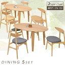 ダイニングテーブルセット オーバル 楕円 4人掛け ダイニングセット 5点セット 座面 布地 板座 選べる2タイプ ナチュラル テーブル幅150cm 150幅 テーブル オーク モダン おしゃれ シン
