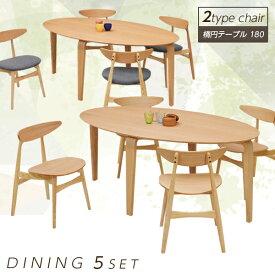 ダイニングテーブルセット ダイニングセット ダイニングテーブル オーバル テーブル 楕円 180x100 180テーブル 大判 5点セット 4人掛け 4人用 シンプル ナチュラル 北欧 モダン おしゃれ 木製 楽天 家具通販 送料無料