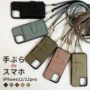 iphone12 iphone12 pro スマホケース ストラップ ショルダー 斜めがけ カードケース付 本革 TPU くすみカラー メンズ …