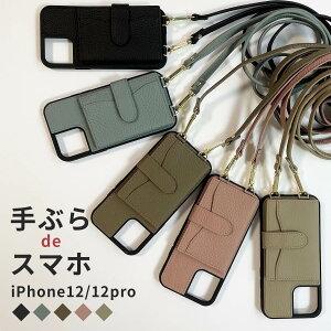 iphone12 iphone12 pro スマホケース ストラップ ショルダー 斜めがけ カードケース付 本革 TPU くすみカラー メンズ レディース スマホカバー アイフォン12 クロスボディ おしゃれ 大人可愛い