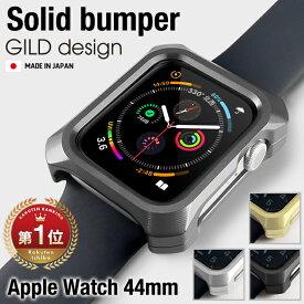【楽天ランキング1位】日本製アルミ削り出し Apple Watch 6 SE カバー ケース ギルドデザイン 44mm アップルウォッチ series6 series5 series4 SE シリーズ 5 4 GILD design 耐衝撃 ソリッドバンパー for AppleWatch