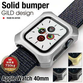 日本製アルミ削り出し Apple Watch 6 SE カバー ケース ギルドデザイン 40mm アップルウォッチ series6 series5 series4 SE シリーズ 5 4 GILD design 耐衝撃 ソリッドバンパー for AppleWatch