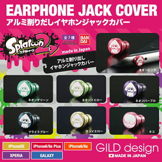 イヤホンジャックカバースプラトゥーン2スマートフォン用iPhoneSEXperia日本製ギルドデザインイヤホンジャック