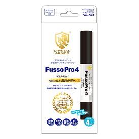 クリスタルアーマー Fusso Pro 4 ガラスメンテキット 強化ガラス フッ素コーティング剤 ペンタイプ 4ml 1年分