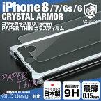 クリスタルアーマーiPhone7PAPERTHINラウンドエッジ強化ガラスフィルム0.15mmforiPhone7/6s/6ギルドデザイン