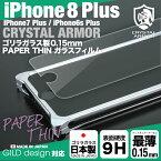 クリスタルアーマーiPhone7PlusPAPERTHINラウンドエッジ強化ガラスフィルム0.15mmforiPhone7Plus/6sPlus/6Plusギルドデザイン