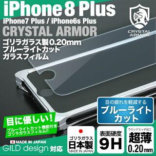 クリスタルアーマーiPhone7Plusブルーライトカット強化ガラスフィルム0.2mmforiPhone7Plus/6sPlus/6Plusギルドデザイン