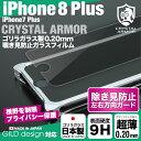 ガラスフィルム iPhone8 Plus iPhone7Plus クリスタルアーマー 覗き見防止強化ガラス 0.2mm for iPhone8 Plus iPhone7Plus ギルドデザイン