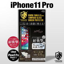 iPhone11 Pro 5.8インチ ガラスフィルム クリスタルアーマー ゴリラガラス製 超薄 0.15mm 抗菌 耐衝撃 iPhone 保護フィルム iPhone Xs X アイフォン 位置ズレしない貼付キット付き