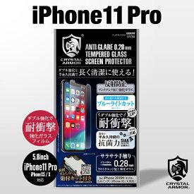 iPhone11 Pro 5.8インチ ガラスフィルム クリスタルアーマー アンチグレア ブルーライトカット 0.28mm 抗菌 耐衝撃 iPhone 保護フィルム iPhone Xs X アイフォン 位置ズレしない貼付キット付き