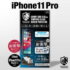 iPhone11 Pro 5.8インチ ガラスフィルム クリスタルアーマー ブルーライトカット 0.33mm 抗菌 耐衝撃 iPhone 保護フィルム iPhone Xs X アイフォン 位置ズレしない貼付キット付き