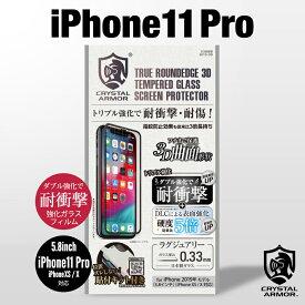 iPhone11 Pro 5.8インチ ガラスフィルム クリスタルアーマー 3D 全面保護 抗菌 耐衝撃 iPhone 保護フィルム 0.33mm iPhone Xs X アイフォン 位置ズレしない貼付キット付き