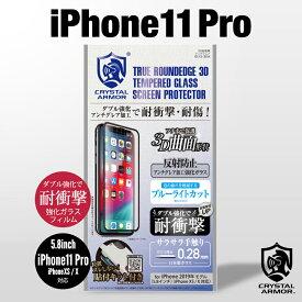iPhone11 Pro 5.8インチ ガラスフィルム クリスタルアーマー 3D 全面保護 アンチグレア ブルーライトカット 抗菌 耐衝撃 iPhone 保護フィルム iPhone Xs X アイフォン 位置ズレしない貼付キット付き