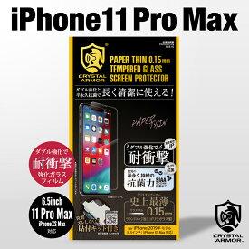 iPhone11 Pro Max 6.5インチ ガラスフィルム クリスタルアーマー ゴリラガラス製 超薄 0.15mm 抗菌 耐衝撃 iPhone 保護フィルム iPhone Xs Max アイフォン 位置ズレしない貼付キット付き