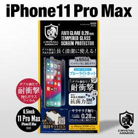 iPhone11 Pro Max 6.5インチ ガラスフィルム クリスタルアーマー アンチグレア ブルーライトカット 0.28mm 抗菌 耐衝撃 iPhone 保護フィルム iPhone Xs Max アイフォン 位置ズレしない貼付キット付き