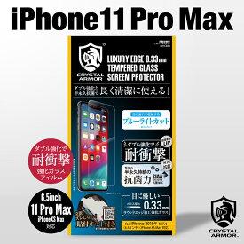 iPhone11 Pro Max 6.5インチ ガラスフィルム クリスタルアーマー ブルーライトカット 0.33mm 抗菌 耐衝撃 iPhone 保護フィルム iPhone Xs Max アイフォン 位置ズレしない貼付キット付き
