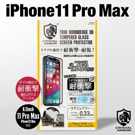 iPhone11 Pro Max 6.5インチ ガラスフィルム クリスタルアーマー 3D 全面保護 抗菌 耐衝撃 iPhone 保護フィルム 0.33mm iPhone Xs Max アイフォン 位置ズレしない貼付キット付き