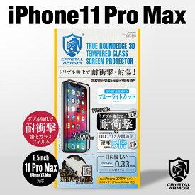 iPhone11 Pro Max 6.5インチ ガラスフィルム クリスタルアーマー 3D 全面保護 ブルーライトカット 抗菌 耐衝撃 iPhone 保護フィルム iPhone Xs Max アイフォン 位置ズレしない貼付キット付き