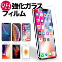 ガラスフィルム フィルム iPhone11 pro iPhone8 iPhoneXR iPhoneXS iPhoneX iPhone8Pl...