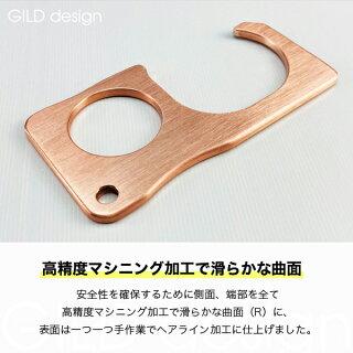 「吊り手に触らない」ウイルス対策純銅削り出しアシストフックギルドデザインGILDdesign殺菌素材日本製