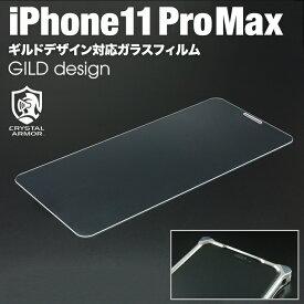iPhone11 Pro Max ガラスフィルム ギルドデザイン バンパー対応 クリスタルアーマー ラウンドエッジ強化ガラス 0.33mm for iPhone 11 Pro Max / XS MAX