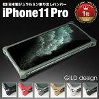 【日本製アルミ削り出し】ギルドデザインiPhone11ProバンパーiPhone11proアルミバンパーケースカバーGILDdesignアルミ耐衝撃アイフォン11proGILDdesign