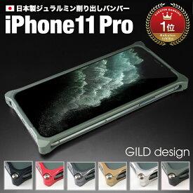 【即納在庫あり】【日本製アルミ削り出し】 ギルドデザイン iPhone11 Pro バンパー iPhone 11 pro アルミバンパー ケース カバー GILDdesign アルミ 耐衝撃 アイフォン11pro GILD design