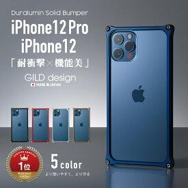 【日本製アルミ削り出し】 ギルドデザイン iPhone12 Pro / iPhone12 バンパー iPhone 12 12pro アルミバンパー ケース カバー GILDdesign アルミ 耐衝撃 アイフォン12pro GILD design
