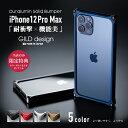 【日本製アルミ削り出し】 ギルドデザイン iPhone12 Pro Max バンパー iPhone 12pro Max アルミバンパー ケース カバ…