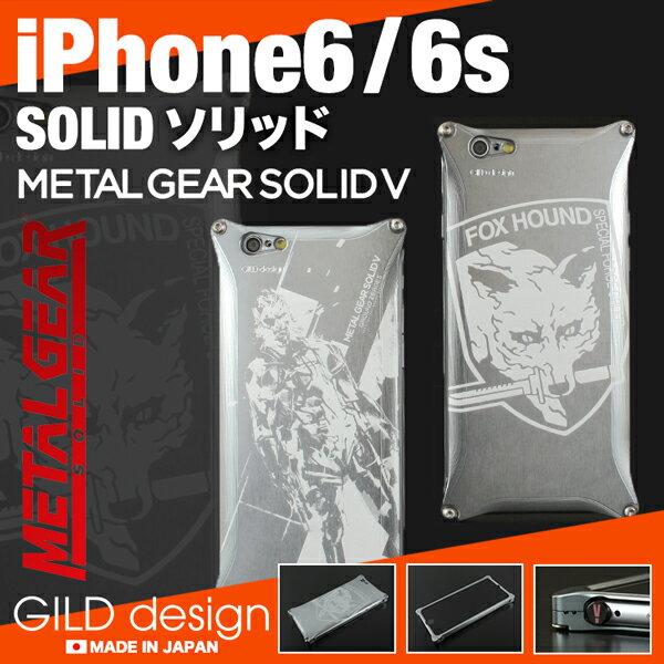 ギルドデザイン iPhone6s ソリッド メタルギアソリッドVコラボ アルミ スマホ ケース iPhone6 送料無料 即納 日本製 ギルドデザイン